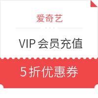 50站内积分兑换:爱奇艺 VIP会员充值