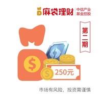 麻袋理财第二期:值友专享投资奖励  最高250元