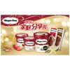 限地区:哈根达斯(Haagen-Dazs)冰淇淋 家庭分享装礼盒(抹茶/香草/草莓/巧克力脆皮/焦糖脆皮)