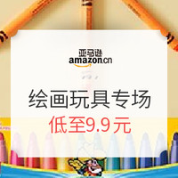 镇店之宝:亚马逊中国 开学季 绘画DIY玩具专场
