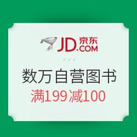 促销活动:京东 数万自营图书