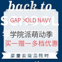 促销活动:GAP中国官网×OLD NAVY中国官网 婴童服饰