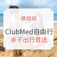 一价全包:全国多地-马代/东南亚/毛里求斯 ClubMed自由行套餐