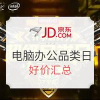 促销活动:京东 电脑办公超级品类日