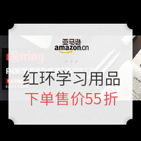 促销活动:亚马逊中国 红环办公/学习用品