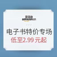 促销活动:亚马逊中国 Kindle电子书 镇店之宝专场