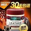 澳洲Oakwood皮革护理剂 皮包皮衣保养油 皮沙发清洁剂皮具护理膏
