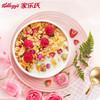 家乐氏谷兰诺拉玫瑰+草莓水果麦片2盒即食谷物早餐冲饮燕麦片