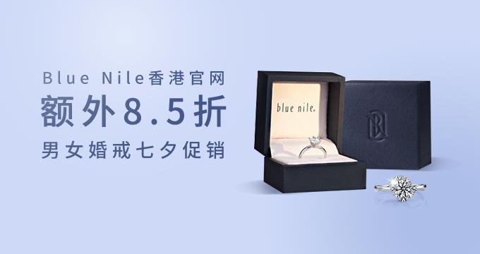 Blue Nile香港官网 七夕活动 男女婚戒专场