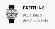 BREITLING 百年灵 CHRONOMAT 44 AIRBORNE AB01154G-G786-101W 男士机械腕表