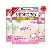 Hisamitsu 久光制药 撒隆巴斯 消炎止痛贴 微香型 40片装*3