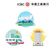 名额更新:工商银行e生活:买火车票/机票/住酒店