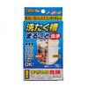 小久保 洗衣机槽清洁剂 70g/盒 日本进口