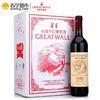 Great Wall 长城 华夏葡园九五特级赤霞珠干红葡萄酒 750ml*6