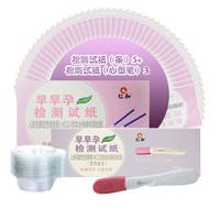 仁和 早早孕測試紙 5條+早孕心型筆 1支+尿杯 6個