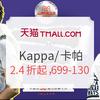 天猫 Kappa官方旗舰店 99品牌欢聚盛典