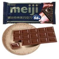 meiji 明治 特纯黑巧克力 65g*2排