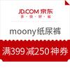 必領神券 : 京東超市 moony尤妮佳紙尿褲