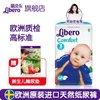 Libero 丽贝乐 婴幼儿纸尿裤 3号S 68片