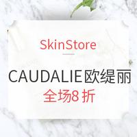 海淘活动:SkinStore 精选CAUDALIE欧缇丽护肤专场