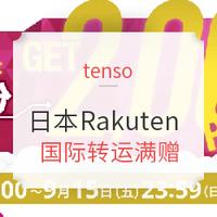 促销活动:tenso x 日本Rakuten 国际转运满赠