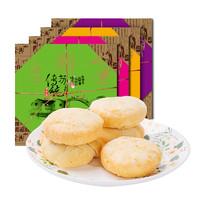 竹乐 苏式月饼 8枚装*5盒
