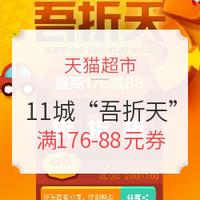 """促销活动、移动专享:天猫超市 11城""""吾折天""""优惠专场"""