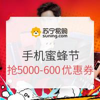 促销活动:苏宁易购手机蜜蜂节