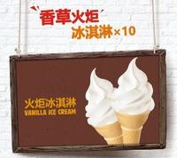 汉堡王 香草火炬冰淇淋电子兑换券 10份