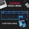 凯酷 KC-BH 机械键盘 cherry 轴 104键
