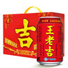 王老吉凉茶310ml*12罐 整箱 礼盒装