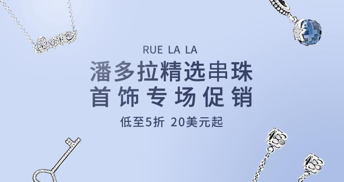 RUE LA LA PANDORA 潘多拉精选串珠、首饰等专场促销    低至5折,20美元起