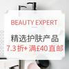 BEAUTY EXPERT 精选护肤产品促销(含Elemis、ERNO LASZLO等)