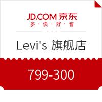 优惠券码、值友专享:京东 Levi's 官方旗舰店