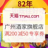 促销活动:天猫 广州酒家旗舰店  中秋节活动