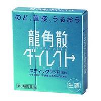 凑单品:龙角散 粉末止咳化痰润喉糖 16包