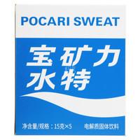 凑单品、历史新低:POCARI SWEAT 宝矿力水特 粉末冲剂(15克*5袋) 1盒