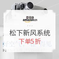 促销活动:亚马逊中国 Panasonic松下 多款新风系统