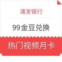 浦发银行99金豆换视频月卡