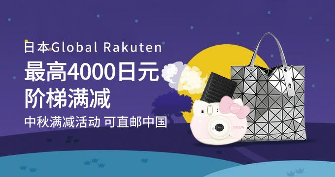 日本Global Rakuten  (最高4000日元阶梯满减) 中秋满减活动  可直邮中国