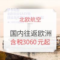 极光季/元旦假期 : 北欧航空再放价 北京/上海/香港往返北欧及欧洲多地