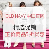 促销活动:OLD NAVY中国官网 精选促销