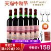 长城干红葡萄酒 宝石解百纳国产红酒中粮沙城出口型红酒整箱750ml