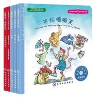 白菜党:《儿童情绪管理与性格培养绘本》(全套共5册)