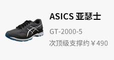 ASICS 亚瑟士 GT-2000 NEWYORK 5 男士跑鞋
