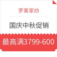 优惠券码:罗莱家纺 国庆中秋促销
