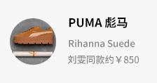 PUMA 彪马 x Fenty by Rihanna Suede Creepers 女士休闲鞋