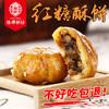 梅干菜肉馅烧饼正宗浙江特产零食休闲小吃点心 *3件+凑单品