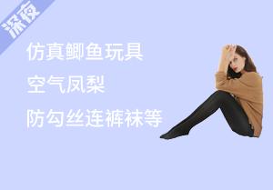 每日白菜qy977千亿国际娱乐网站: 仿真鲫鱼玩具、空气凤梨 、防勾丝连裤袜等