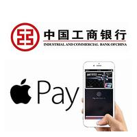 工商银行 Apple Pay消费满额有好礼